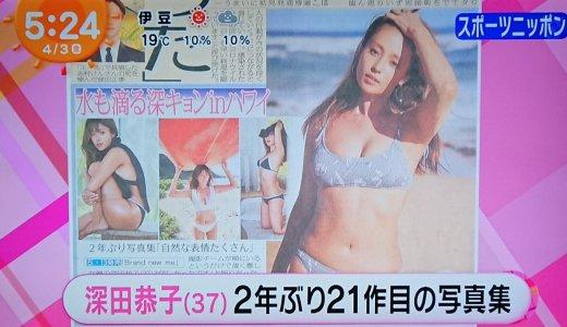 深田恭子がめざましテレビで半ケツ画像・動画を披露!!