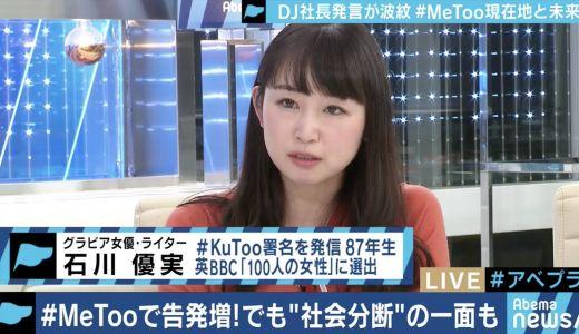 石川優実(岡村隆史降板署名運動中)が過去に風俗嬢を見下していた!