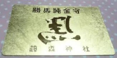 京都伏見 藤森神社で勝運を授かる