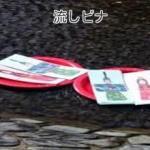 京都 松尾大社 雅楽の調べと共に流しビナ