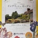 イングリッシュ・ガーデン 英国に集う花々
