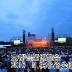 京都音楽博覧会2016 IN 梅小路公園