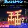 京都東映太秦映画村 夏のイルミネーション