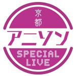 京都アニソンスペシャルライブ  京都に熱いライブをお届けします!