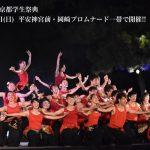 京都学生祭典2016 京炎 そでふれ!