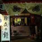 京都 誓願寺の除夜の鐘