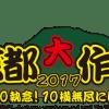 源氏ノ舞台  京都大作戦2017