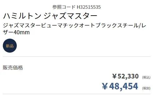 ハミルトン ジャズマスター ジャズマスタービューマチックオートブラックスチール/レザー40mm