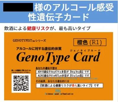 アルコール感受性遺伝子カード 結果