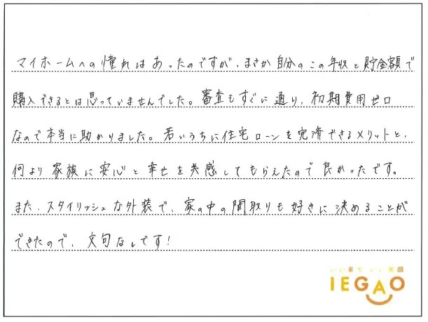 イエガオ 口コミ 評判