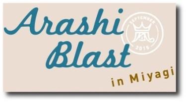 嵐コンサートライブ2015『ARASHI BLAST in宮城』セトリまとめ*ネタバレ