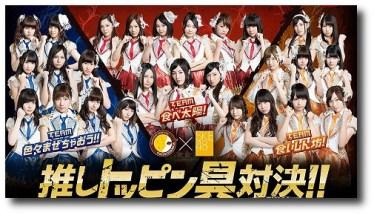 ココイチがSKE48と2015年もコラボ!各チームおすすめトッピングは!?