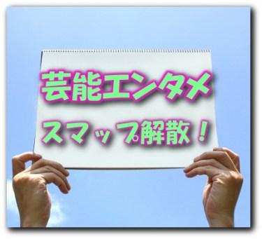 SMAP不仲!最新の解散真相【木村と香取の仲悪い険悪関係】