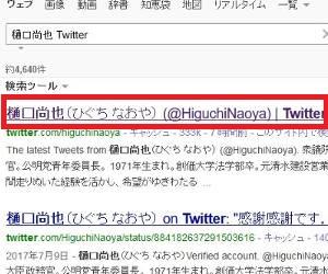 Yahoo!Twitter