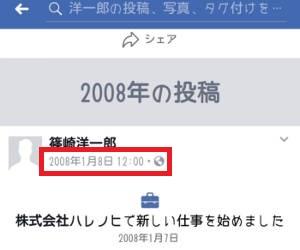 篠崎洋一郎Facebook1