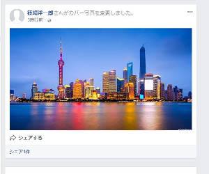 篠崎洋一郎Facebook