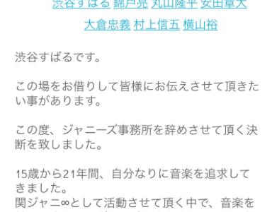 渋谷すばるが関ジャニ脱退!ジャニーズ事務所も退社!海外留学?