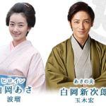 NHK連続テレビ小説「あさが来た」紅白で特別生ドラマ出演