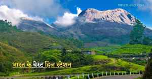 10 Best Hill Stations In India