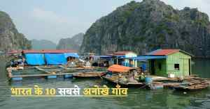 10 Interesting Villages in India