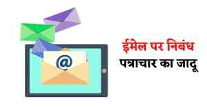Email Essay iN Hindi