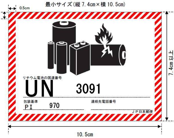20180421リチウム電池マーク