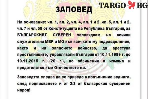 Подписка за арест на правителството