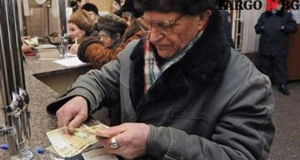 колко са богатите пенсионери