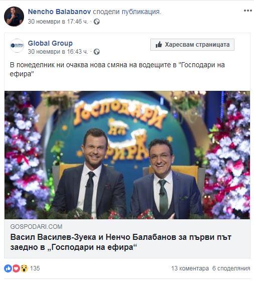 """Шок в Нова ТВ Димитър Рачков си тръгва от """"Господарите"""" предсрочно! (виж тук)"""