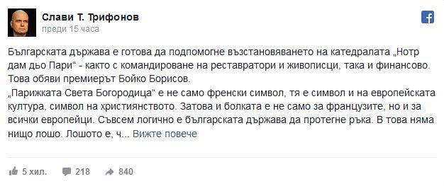 Слави Трифонов избухна във Фейсбук