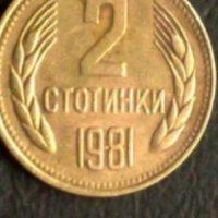 Може да приберете 15 000 лева за монета от 2 стотинки от соца