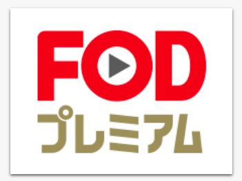 FODプレミアム,フジテレビオンデマンド