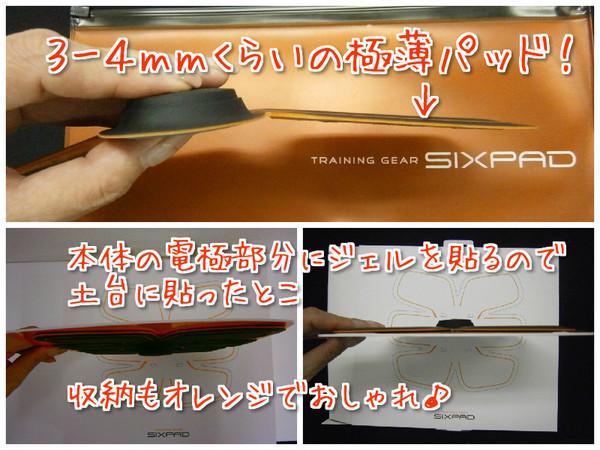 sixpadkuchikomi4-600