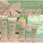 ノブ3 トライアルセット口コミ NOV人気no.1敏感肌化粧水