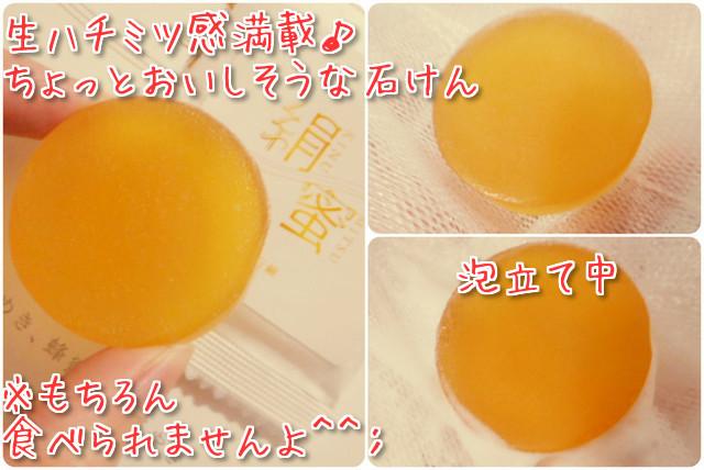 絹蜜 石鹸
