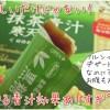 黒糖抹茶青汁ジュレ口コミ お腹スッキリ!コーワの青汁で痩せる?