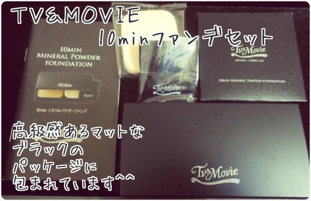 TV&MOVIE 10minファンデーションセット