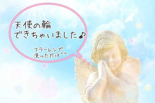 天使の輪ができたよ