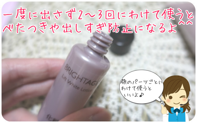 ブライトエイジ 化粧水 使い方のコツ