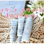 リノール酸s(リノレックスS)美白化粧品トライアル口コミ体験談
