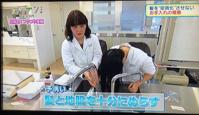 髪を予洗いする