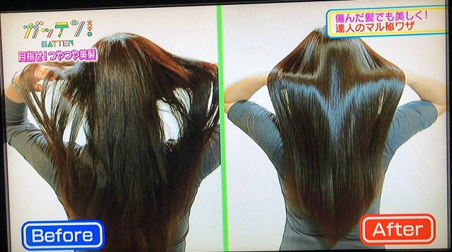 髪のビフォーアフター