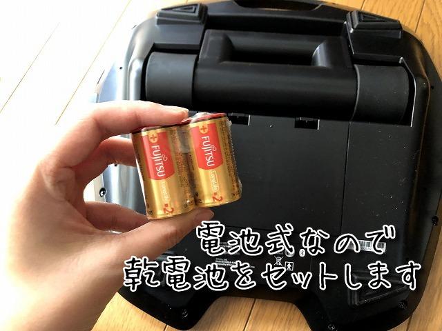 フットフィットプラス 単2電池