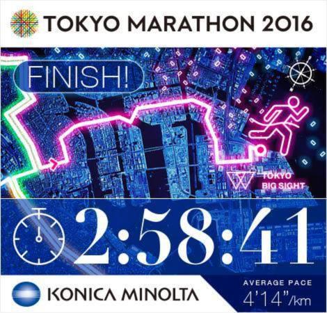 東京マラソン 2016 サブ3