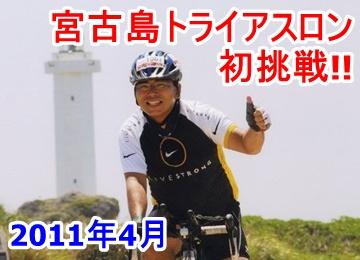2011年9月宮古島トライアスロン初挑戦