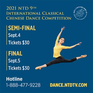 NTD International Classical Chinese Dance Competition @ BMCC Tribeca Performing Arts Center | New York | New York | United States