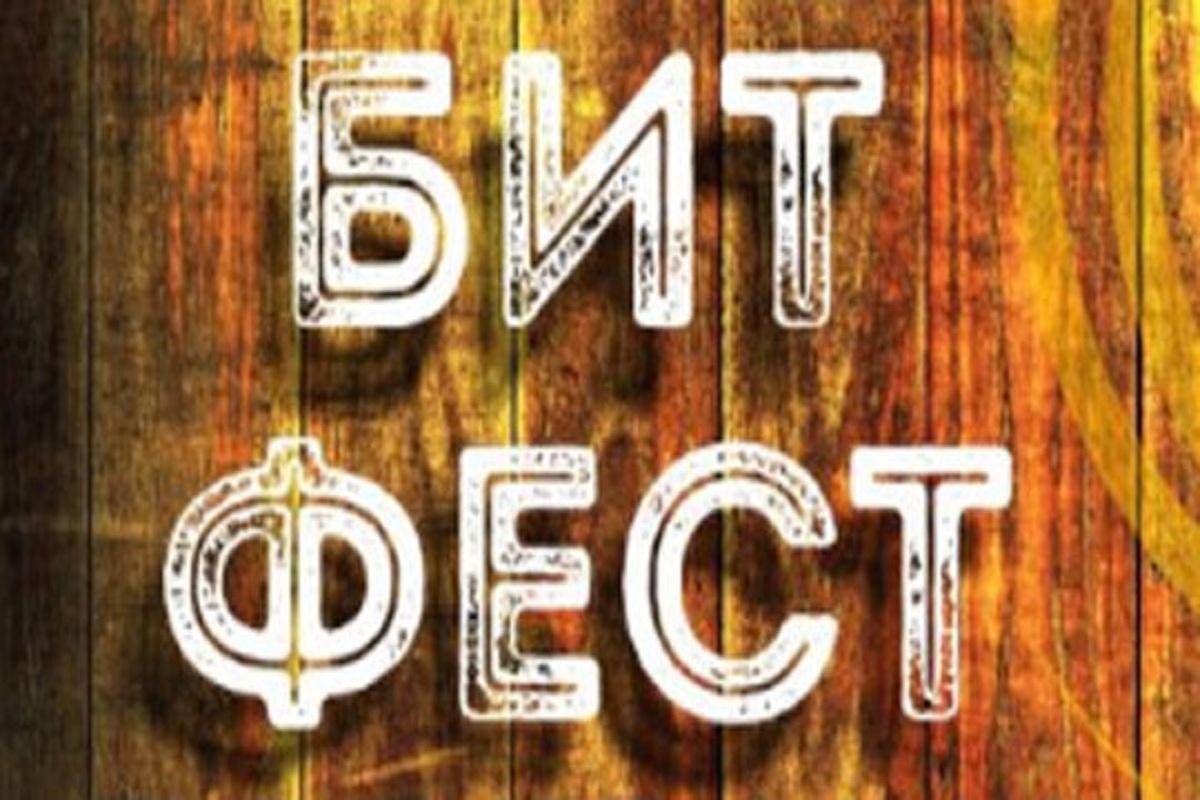 Листа на учесници на БИТ- ФЕСТ и ФИНАНСИСКА поддршка од Општина Битола
