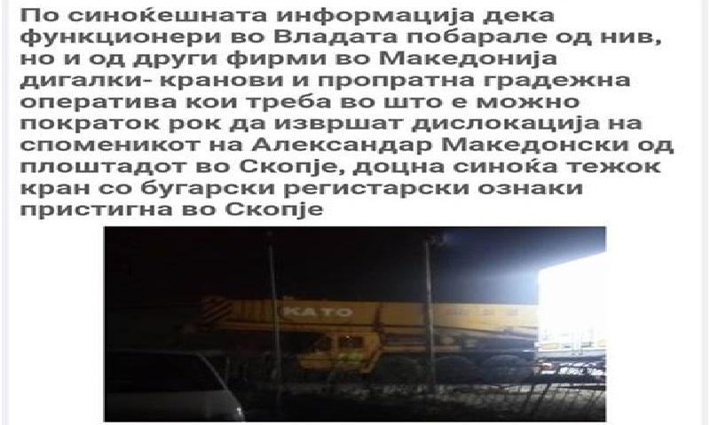 Ќе дојде ли бугарскиот кран што требаше да го дислоцира војнот на коњ за Гоце?