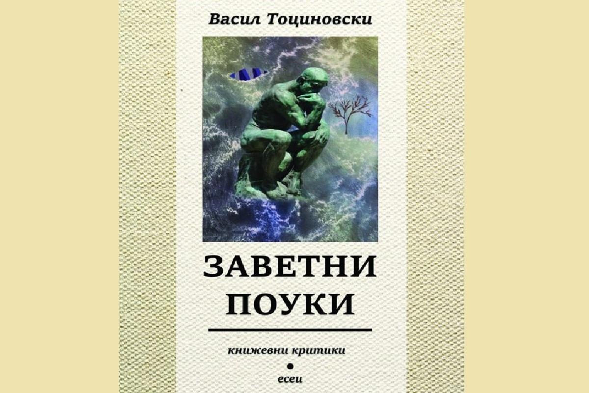 """Нова збирка книжевни критики и есеи """"Заветни поуки"""" од Васил Тоциновски"""