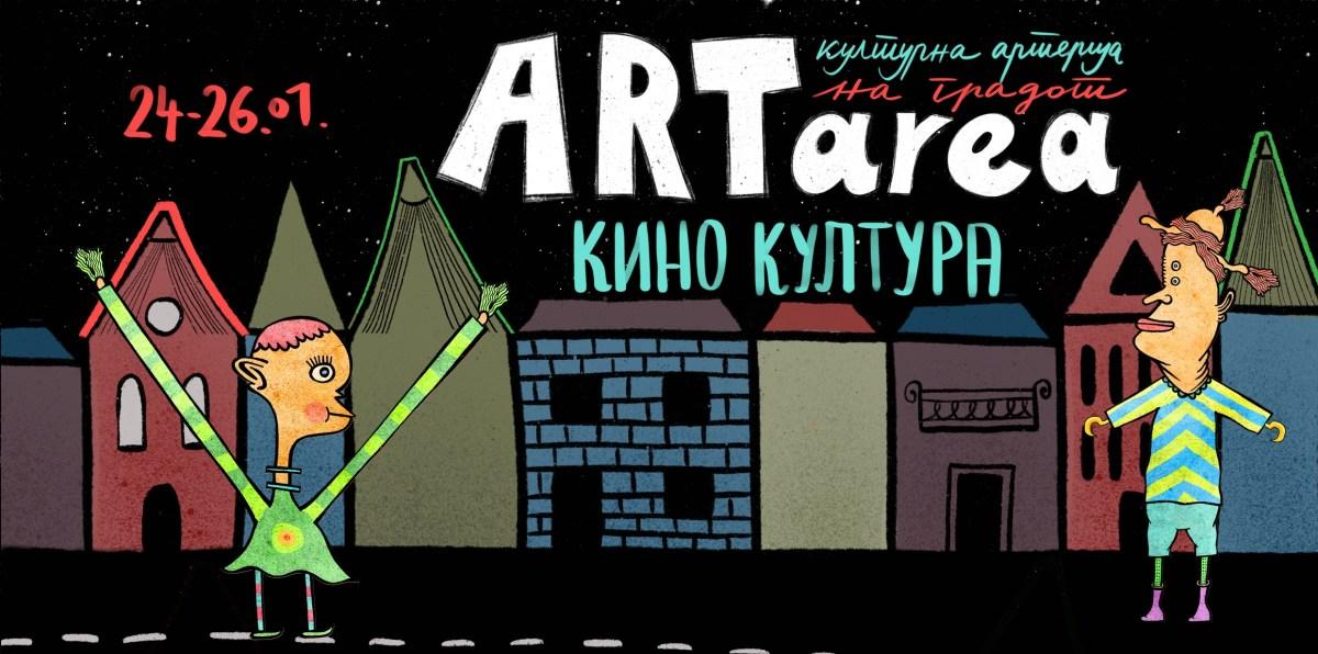 """Трето издание на интермедијалниот фестивал """"ArtArea"""" Од 24 до 26 јануари"""